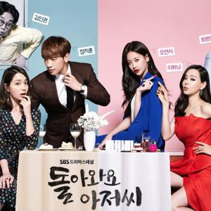 [韓劇]回來吧大叔線上看-SBS電視喜劇直播Come Back Alive Live