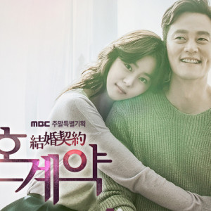 [韓劇]結婚契約線上看-MBC愛情電視劇直播實況Marriage Contract Live