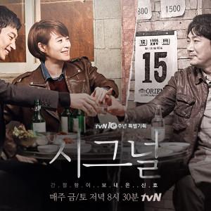 [韓劇]信號線上看-tvN電視劇直播實況Signal Live