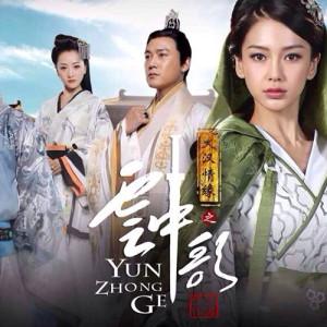 [陸劇]雲中歌線上看-全集高清中國古裝劇Yun Zhong Ge Live