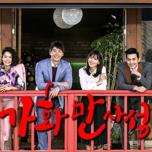 [韓劇]家和萬事成線上看-MBC電視劇直播Bong's Happy Restaurant Live