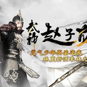 [陸劇]武神趙子龍線上看-湖南衛視電視劇直播Chinese Hero Zhao Zi Long Live