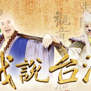 [台劇]戲說台灣線上看-三立台灣電視劇直播Drama Talk Live