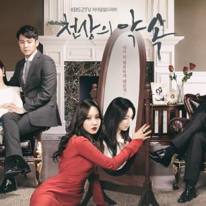[韓劇]天上的約定線上看-KBS電視劇Heavens Promise Live