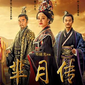 [陸劇]羋月傳線上看-中國古裝劇直播Legend of MiYue Live