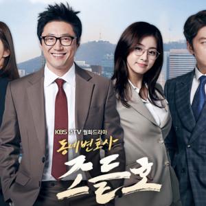 [韓劇]鄰家律師趙德浩線上看-KBS電視劇My lawyer, Mr. Joe Live