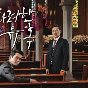 [韓劇]華麗的誘惑線上看-MBC電視劇直播Temptation Live