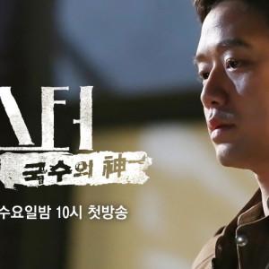 [韓劇]麵條之神線上看-KBS電視劇Master Live