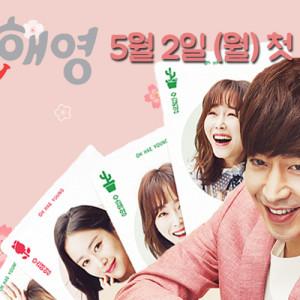 [韓劇]又.吳海英線上看-tvN電視劇直播Another Oh Hae-young Live