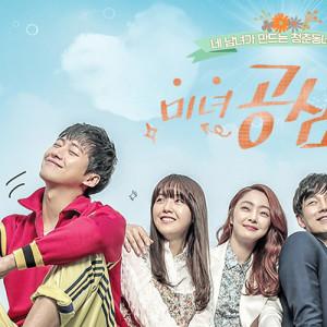 [韓劇]美女孔心線上看-SBS電視劇直播Beautiful Gong Shim Live