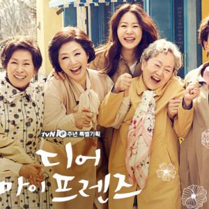 [韓劇]我親愛的朋友們線上看-tvN電視劇直播Dear My Friends Live