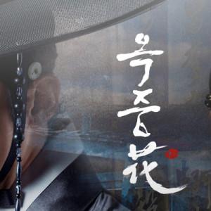 [韓劇]獄中花線上看-MBC電視劇直播Flower of Prison Live