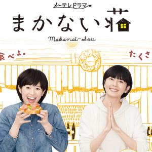 [日劇]伙食莊線上看-名古屋電視劇直播Makanai Sou Live