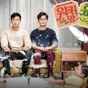 [韓劇]工作Mom育兒Daddy線上看-MBC電視劇直播Working Mom House Daddy Live