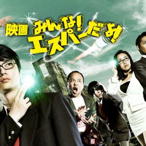 [日劇]我們都是超能者線上看-東京電視深夜劇直播Esper Live
