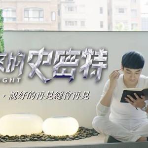[台劇]來自未來的史密特線上看-中視電視劇直播Future Mr.Right Live