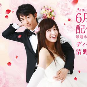 [日劇]快樂婚禮線上看-亞馬遜電視劇直播Happy Marriage Live