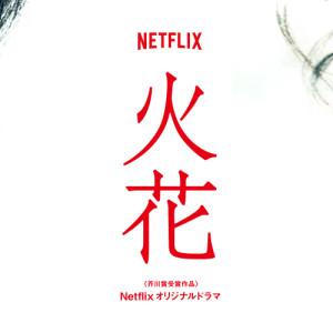 [日劇]火花線上看-Netflix網路電視劇直播Hibana Live