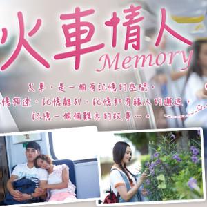 [台劇]火車情人線上看-華視電視劇直播Memory Live
