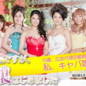 [日劇]OL開始當女公關線上看-每日放送電視劇直播OL Desu Ga Kyabajou Live