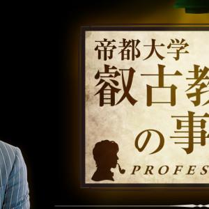 [日劇]睿古教授的事件簿線上看-朝日電視劇直播Professor Eico Live