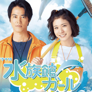 [日劇]水族館女孩線上看-NHK優質電視劇直播Suizokukan Girl Live