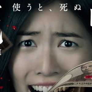 [日劇]死幣線上看-TBS恐怖電視劇全集Death Cash Live