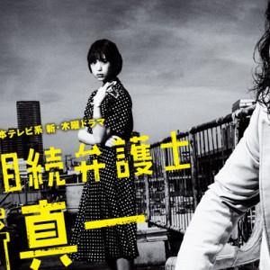 [日劇]遺產繼承律師柿崎真一線上看-讀賣電視劇直播Isan Sozoku Bengoshi Live