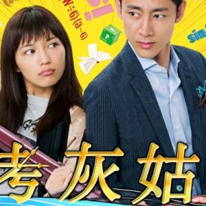 [日劇]高考灰姑娘線上看-電視喜劇直播Juken No Cinderella Live