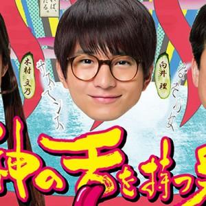 [日劇]擁有神之舌的男人線上看-TBS電視劇直播Kami no Shita wo Motsu Otoko Live