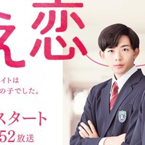 [日劇]聲戀線上看-東京電視愛情劇直播Koe Koi Live