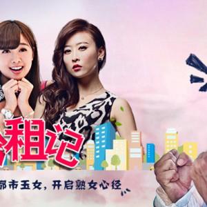 [陸劇]愛情滿屋線上看-湖南衛視電視劇一男三女合租記全集ShenZhen Live