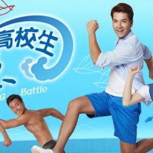 [台劇]飛魚高校生線上看-三立電視劇直播Swimming Battle Live