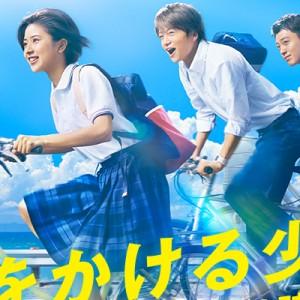 [日劇]穿越時空的少女線上看-NTV日本電視劇直播Toki Wo Kakeru Shoujo Live