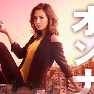 [日劇]房仲女王線上看-NTV日本電視劇直播Your Home is My Business Live