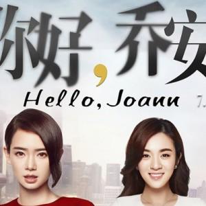 [陸劇]你好喬安線上看-浙江衛視電視劇全集實況Hello Joann Live