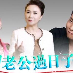[陸劇]嫁個老公過日子線上看-江蘇衛視電視劇全集轉播Marry Husband Living Live