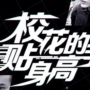 [陸劇]校花的貼身高手線上看-愛奇藝網路電視劇直播School Beauty's Personal Bodyguard Live