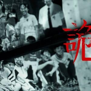 [台劇]劣人傳之詭計線上看-LINE TV網路電視劇全集直播The Devil Game Live