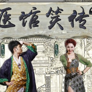 [陸劇]醫館笑傳全集轉播-安徽衛視電視劇線上看Yi Guan Xiao Zhuan Live