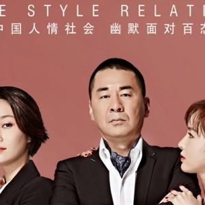 [陸劇]中國式關係線上看-北京衛視電視劇全集視頻Chinese Style Relationship Live