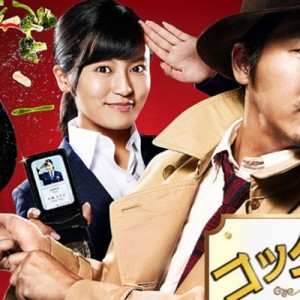 [日劇]廚師警部的晚餐會線上看-TBS警匪電視劇轉播Nigeru wa Haji Live