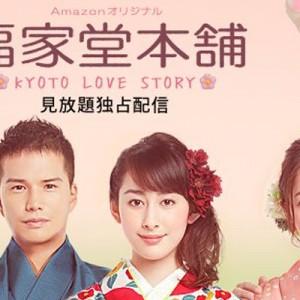 [日劇]福家堂本舖線上看-amazon亞馬遜愛情電視劇Fukuyadou Honpo Live