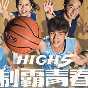 [台劇]High 5制霸青春線上看-八大電視劇影集轉播High 5 Basketball Live