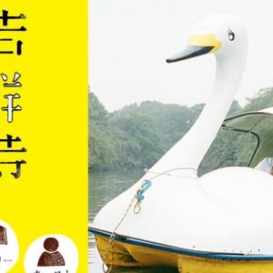 [日劇]你只想住在吉祥寺嗎線上看-東京電視劇全集Kichijyoji Dake Ga Sumitai Live