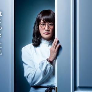[日劇]家政夫三田園線上看-朝日電視劇全集轉播 Mitazono Live