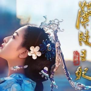 [陸劇]蘭陵王妃線上看-芒果TV網路電視劇視頻Princess of Lanling King Live