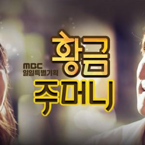 [韓劇]黃金口袋線上看-MBC電視喜劇轉播 Golden Pouch Live