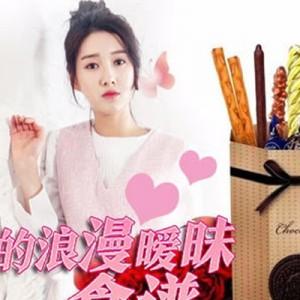 [韓劇]我的浪漫曖昧食譜線上看-Naver電視愛情劇轉播 My Romantic Some Recipe Live