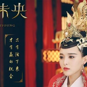 [陸劇]錦繡未央線上看-北京衛視電視劇全集視頻 Princess Weiyoung Live